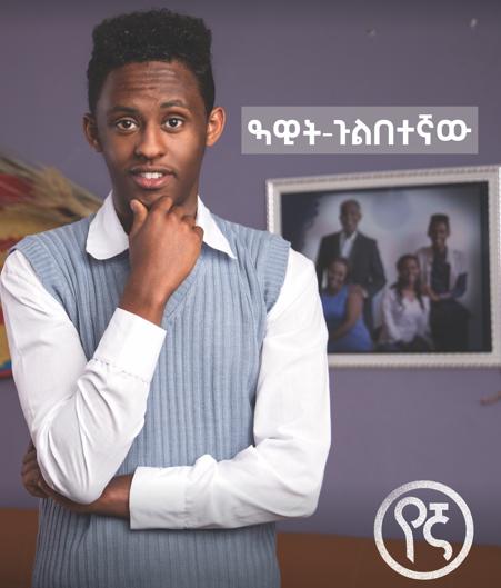 Yegna 2018 cast Dawit crop